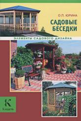 купить: Книга Садовые беседки