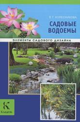 купить: Книга Садовые водоемы