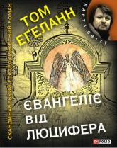 buy: Book Євангеліє від Люцифера