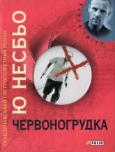 купити: Книга Червоногрудка
