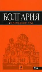 купить: Путеводитель Болгария. Путеводитель
