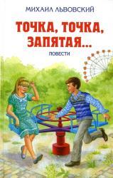 купити: Книга Точка, точка, запятая...