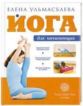 купить: Книга Йога для начинающих