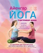 купить: Книга Айенгар йога. Счастливая мама