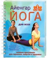 купить: Книга Айенгар-йога для всех