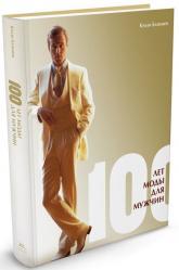 купить: Книга 100 лет моды для мужчин