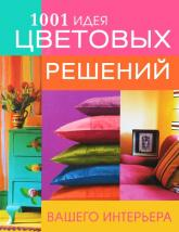 купить: Книга 1001 идея цветовых решений вашего интерьера