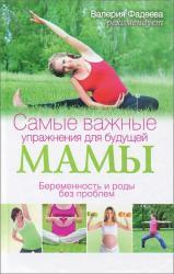 купить: Книга Самые важные упражнения для будущей мамы. Беременность и роды без проблем