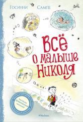 buy: Book Всё о Малыше Николя