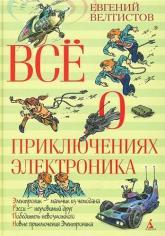 купить: Книга Все о приключениях Электроника