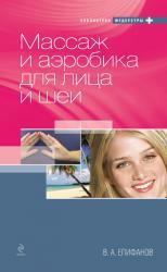 купить: Книга Массаж и аэробика для лица и шеи