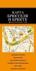 купить: Карта Брюссель и Брюгге. Карта