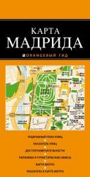 купить: Карта Мадрид. Карта