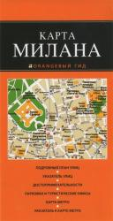 купить: Карта Милан. Карта