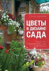 купить: Книга Цветы в дизайне сада. Искусство создания стильных композиций