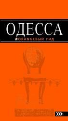 buy: Guide Одесса. Путеводитель