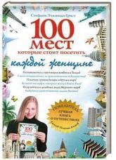 купить: Книга 100 мест которые стоит посетить каждой женщине