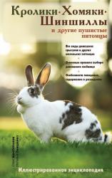 купить: Книга Кролики, хомяки, шиншиллы и другие пушистые питомцы. Иллюстрированная энциклопедия