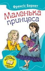 купить: Книга Маленька принцеса