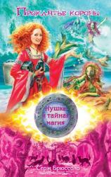 купити: Книга Нушка и тайная магия. Проклятье короны