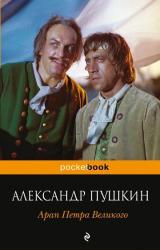 buy: Book Арап Петра Великого