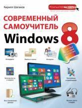 купить: Книга Современный самоучитель Windows 8. Цветное пошаговое руководство