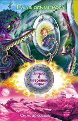 купити: Книга Зигрид и потерянные миры. Глаз осьминога