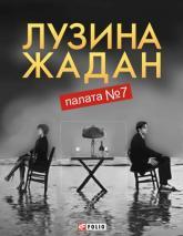 buy: Book Палата № 7