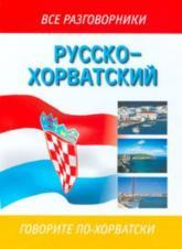 buy: Book Русско-хорватский разговорник