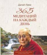 купить: Книга 365 медитаций на каждый день