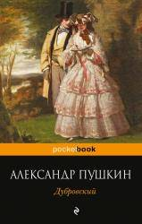 buy: Book Дубровский