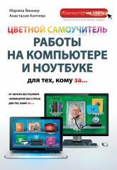 купить: Книга Цветной самоучитель работы на компьютере и ноутбуке для тех, кому за...