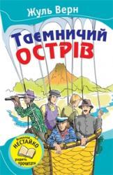 buy: Book Таємничий острів