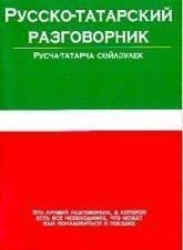 купить: Разговорник Русско-татарский разговорник