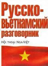 купить: Разговорник Русско-вьетнамский разговорник