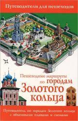 купить: Книга Пешеходные маршруты по городам Золотого кольца