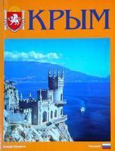 купити: Книга Фотокнига 'Крым'