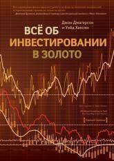 купить: Книга Все об инвестировании в золото