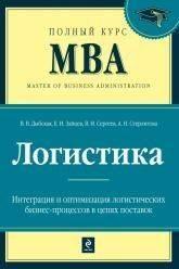 купить: Книга Логистика