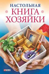 купить: Книга Настольная книга хозяйки