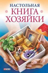 купити: Книга Настольная книга хозяйки