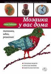 купить: Книга Мозаика у вас дома: техники, идеи, решения