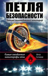 купить: Книга Петля безопасности. Хроника автомобильных катастроф
