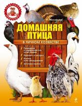 купить: Книга Домашняя птица в личном хозяйстве