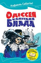 купить: Книга Одіссея капітана Блада