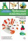 купити: Книга Чудесный пластилин: лепим вместе с детьми