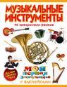 купити: Книга Музыкальные инструменты