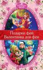 купити: Книга Подарки фей; Валентинка для феи