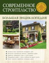 купить: Книга Современное строительство. Большая энциклопедия
