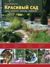 купить: Книга Красивый сад. Идеи, техники, приемы, решения